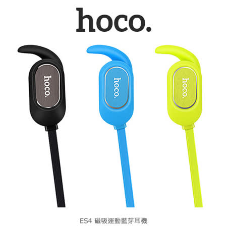hoco ES4 磁吸運動藍芽耳機