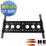 HE 37~85吋LED電視固定式壁掛架(H6540L)