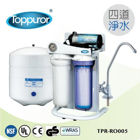【泰浦樂 Toppuror】流線型RO逆滲透純淨水機 TPR-RO005