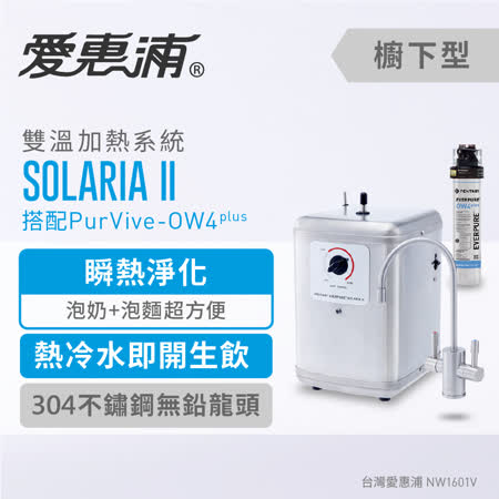 【愛惠浦公司貨】索拉利亞 瞬熱雙溫基礎型飲水設備(SOLARIA II+OW4)