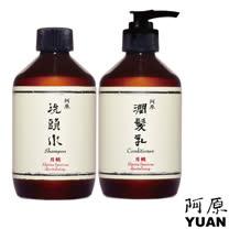 阿原-洗頭水、潤髮乳250ml任選2入