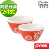 【康寧】Pyrex綺麗莊園 多功能調理碗750ml-兩入組