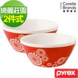 【康寧】Pyrex綺麗莊園 多功能調理碗2.5L-兩入組