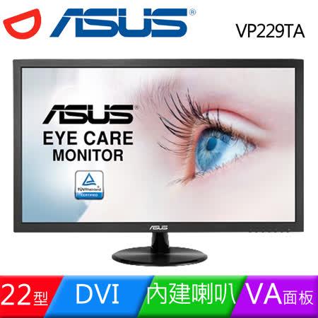 ASUS 華碩 VP229TA 22型VA雙介面低藍光不閃屏液晶螢幕