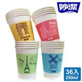 妙潔 世界風環保紙杯250ml-36入