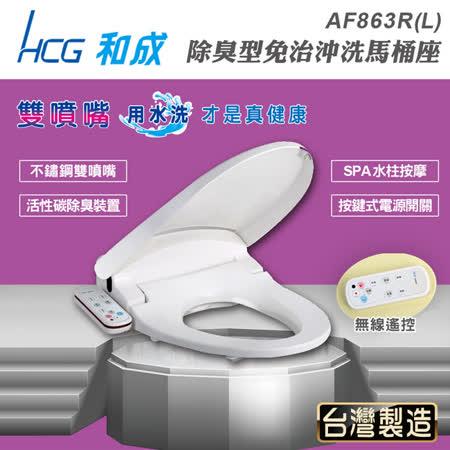 【HCG和成】除臭型不鏽鋼噴嘴免治馬桶座AF-863R(L)