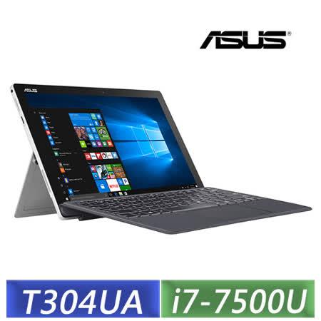 ASUS Transformer Pro T304UA i7-7500U/12.6吋/16G/512G SSD/W10 變形平板筆電 (冰河銀)