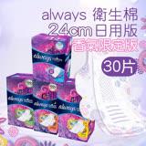 Always 幻彩液體衛生棉 超值包 黃色日用24cm CME-NP100美國淡香味(30片)