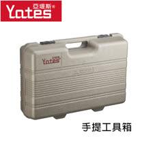 Yates亞堤斯吸塵器(MD-880系列)--專用手提箱