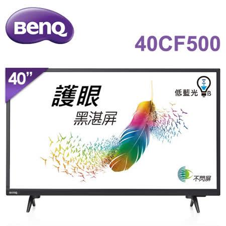BenQ 40型FHD低藍光不閃屏顯示器 40CF500-買再送【膳魔師保溫瓶-星巴克指定款】價值$1440