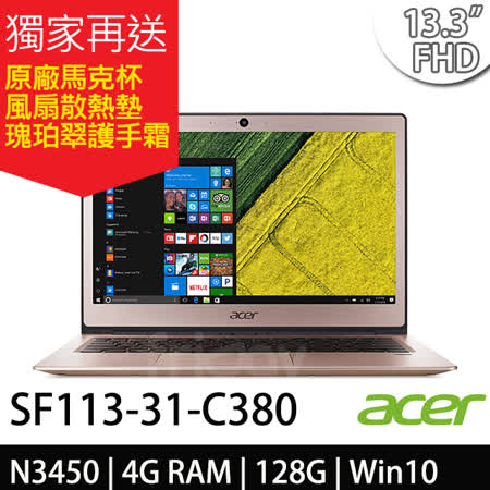 Acer 13.3吋N3450四核/Win10 輕薄筆電