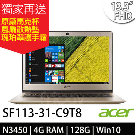 AcerSwif 1 SF113-31-C9T8 13.3吋/N3450四核/Win10 輕薄筆電-加碼送原廠馬克杯+網狀風扇散熱墊+瑰珀翠護手霜