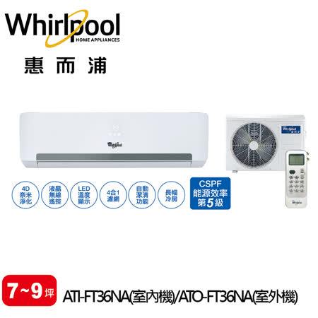 Whirlpool 惠而浦  7-9坪定頻分離式一對一空調 ATI-FT36NA(室內機)/ATO-FT36NA(室外機) 送基本安裝