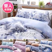 美國Microban<BR>台灣製雙人六件式抗菌床罩組