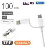 ZMI 紫米 MFI認證 Lightning+Micro USB 傳輸充電線-100cm (AL801)