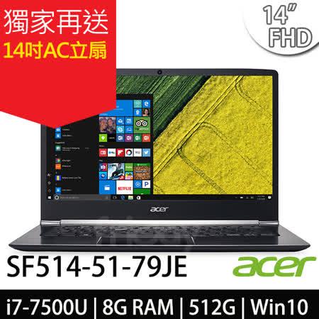 Acer SF514-51-79JE 14吋FHD/i7-7500U/512GB SSD 輕薄筆電--加碼送冰滴咖啡壺+原廠馬克杯