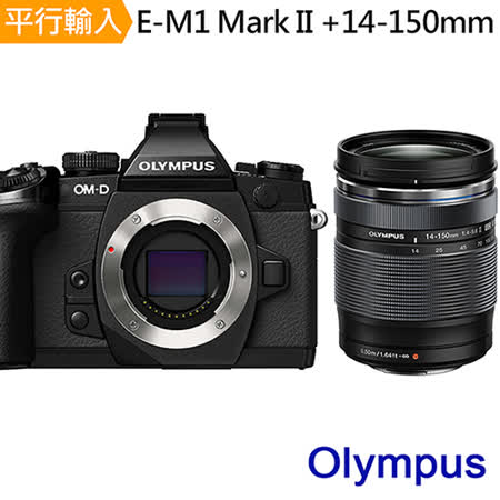 OLYMPUS E-M1 Mark II+14-150mm II 單鏡組*(中文平輸) - 加送SD64G-C10+副電+單眼雙鏡包+中型腳架+防潮箱+強力大吹球清潔組+高透光保護貼