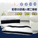 HO KANG 諾貝達 藍帶3D舒適人體工學枕