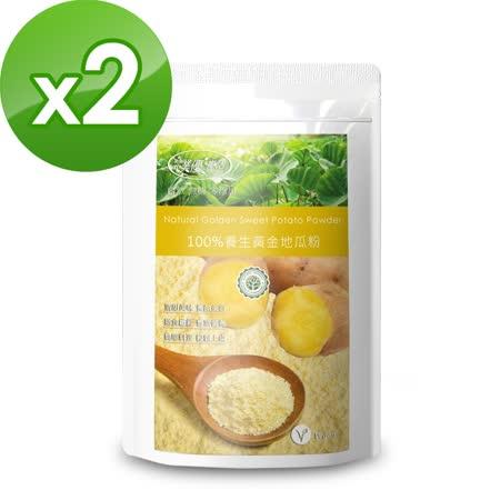 【樸優樂活】100%養生黃金地瓜粉(400g/包)X2件組