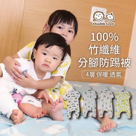 Double Love母嬰同室 100%頂級竹纖維四層防踢被 抗UV【JA0004】