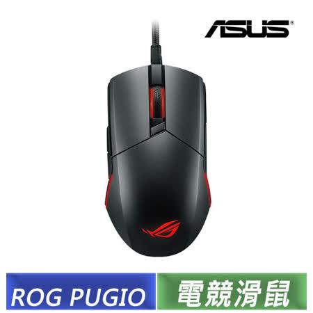 ASUS ROG Pugio 電競滑鼠-【送華碩梟鷹滑鼠墊】