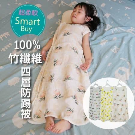 Double Love母嬰同室 100%頂級竹纖維四層防踢被 抗UV (1Y-5Y寶寶適用)【JA0005】