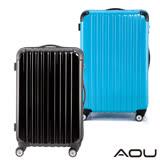 【AOU】28吋鏡面旅行箱 行李箱(三色可選009A)