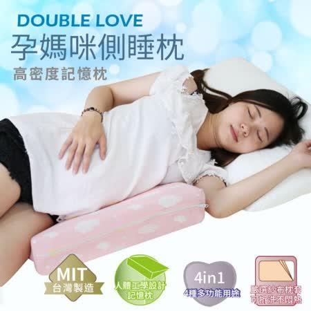 Double Love母嬰同室 孕媽咪側睡枕 (六層透氣緹花+記憶枕心)【FB0003】