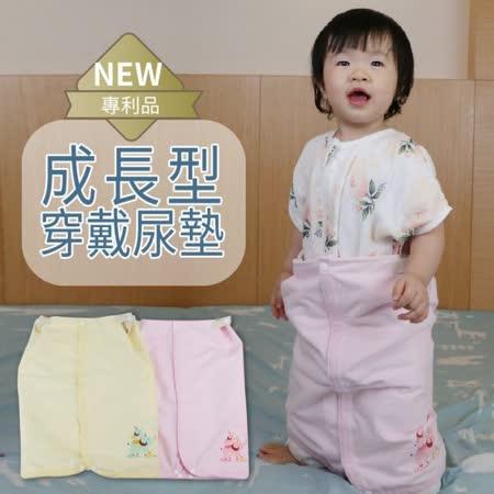 Double Love母嬰同室 專利 防水成長型穿戴式防尿墊【JF0081】