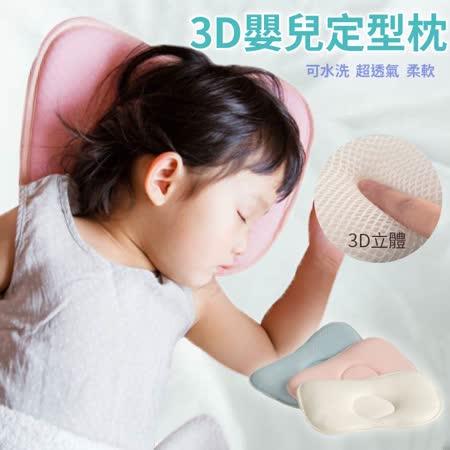 Double Love母嬰同室 3D嬰兒枕【FB0004】