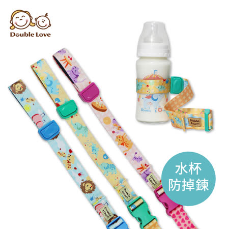 Double Love母嬰同室 玩具/水杯防掉鏈 【EC0034】