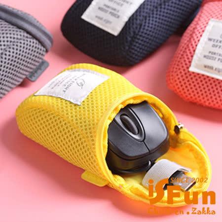 【iSFun】3C收纳*铺棉防撞鼠标收纳包/黄
