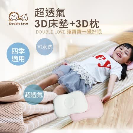 Double Love母嬰同室 3D超透氣水洗床套組 (立體床墊+頭型枕)【A50038】