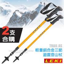 【德國 LEKI】《2支合購!》Trail AS 超輕量鋁合金三節式登山杖(避震款/282g/145cm)柺杖/圓頭橡膠握把.鎢鋼頭杖尖_6402035