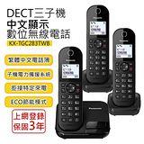 【通訊達人】國際牌Panasonic中文輸入KX-TGC283/KX-TGC283TWB DECT數位無線3手機_黑色