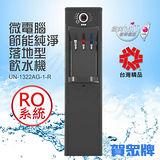 贈負離子保溫壺+基本安裝【賀眾牌】微電腦節能純淨落地型飲水機 UN-1322AG-1-R