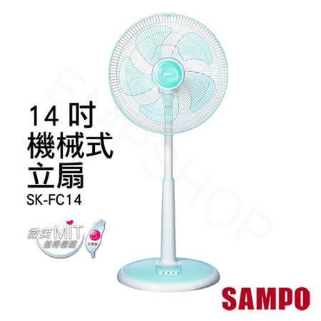 【桌扇】SAMPO SK-FC14