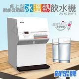 贈負離子冷熱水壺+基本安裝【賀眾牌】智能型微電腦桌上冰溫熱飲水機 UW-672AW-1