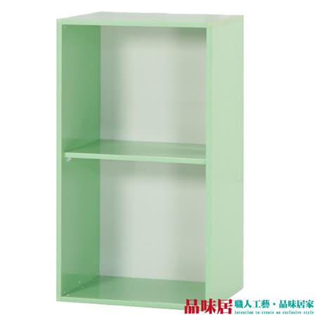 【品味居】阿爾斯 環保綠1.4尺塑鋼開放式二格書櫃/收納櫃
