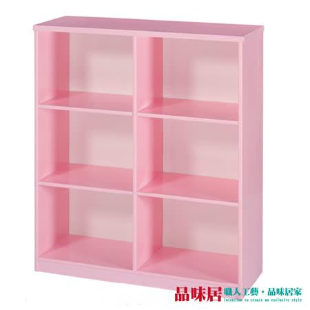 【品味居】阿爾斯 環保3尺塑鋼開放式六格書櫃/收納櫃(六色可選)