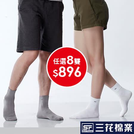 【Sun Flower三花】三花無痕肌短襪任選8雙$896