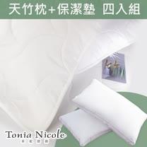 Tonia Nicole東妮寢飾 涼夏天竹枕2入+竹纖枕套保潔墊2入(4入超值組)