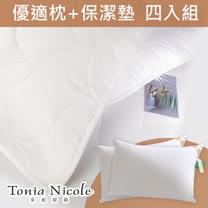 Tonia Nicole東妮寢飾 健康優適枕2入+竹纖枕頭保潔墊2入(4入超值組)