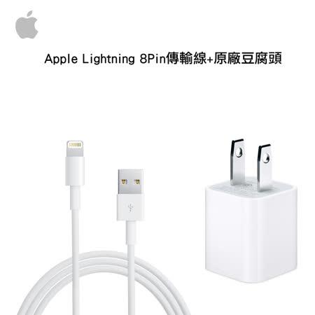 《Apple》原廠iPhone二合一組合包(傳輸線+豆腐頭 裸包裝)