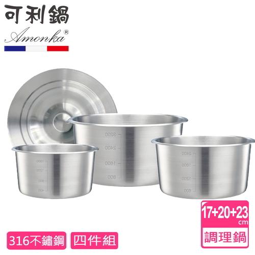 AMONKA可利鍋 316不鏽鋼內鍋4件組