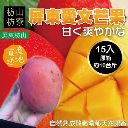 【果之蔬】爱文芒果+大颗绿肉哈蜜瓜(约3000g±10%)