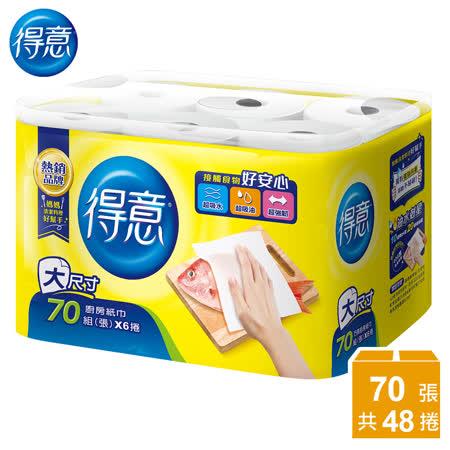 【得意】廚房紙巾(70組x6捲x8串)x2箱
