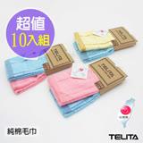 【TELITA】純棉格子條紋毛巾(超值10條組)