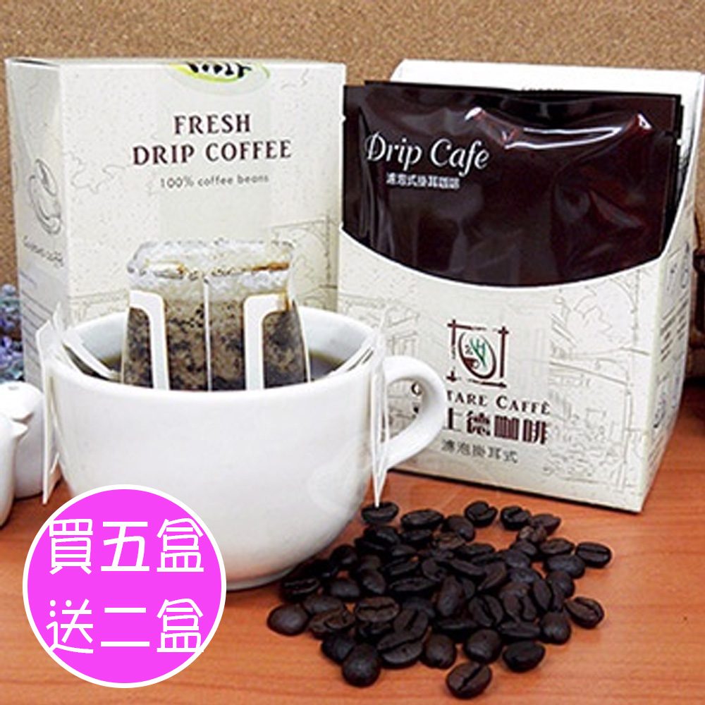 ~Gustare caffe~ 阿拉比卡濾掛式咖啡1盒 5包 盒