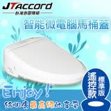【台灣吉田】智能型微電腦遙控馬桶蓋-標準版/JT-200B